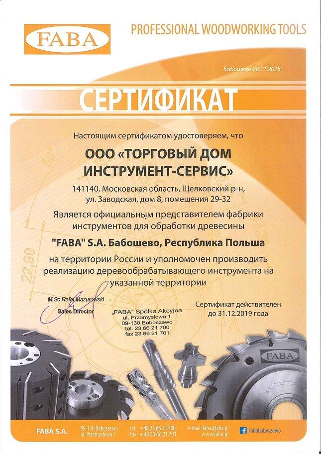 Сертификат FABA Торговый Дом Инструмент-Сервис