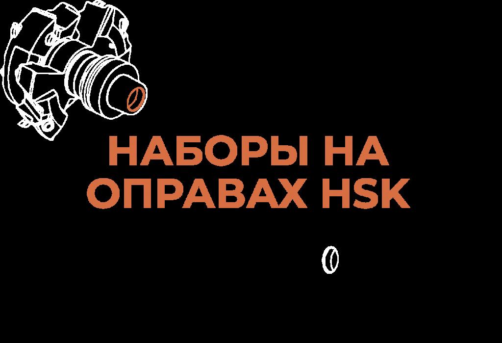 Инструменты FABA hsk