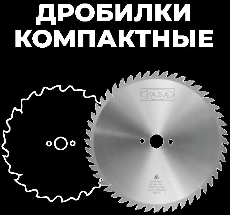 Инструменты FABA дробилки компактные