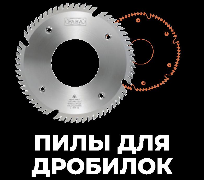 Инструменты FABA Пилы для дробилок