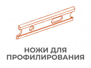 Профилированные ножи